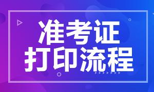 江苏2020年证券从业资格考试准考证打印流程