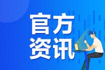 2020年注册会计师考试各地新冠肺炎疫情防控通知(汇总)