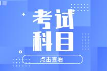 2020年初级经济师考试科目-考试内容-安徽经济师考试网