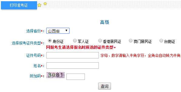 山西2020年高级会计师准考证打印入口已开通