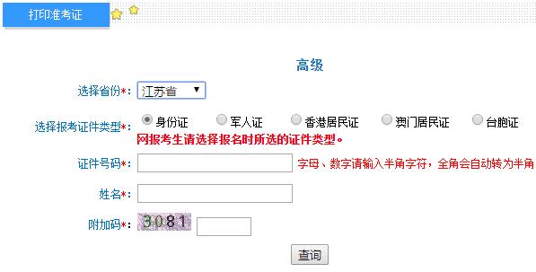 江苏2020年高级会计师准考证打印入口已开通