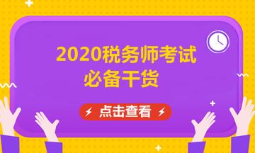 注册税务师2020年考试题型_注册税务师准考证打印