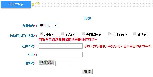 天津2020年高级会计师准考证打印入口已开通