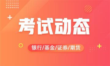 黑龙江9月基金从业资格考试成绩查询方式!