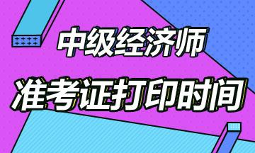 2020天津中级经济师准考证打印时间公布了吗?