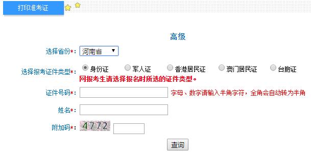 河南2020年高级会计师准考证打印入口已开通