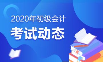 初级会计考试时间2020江苏图片