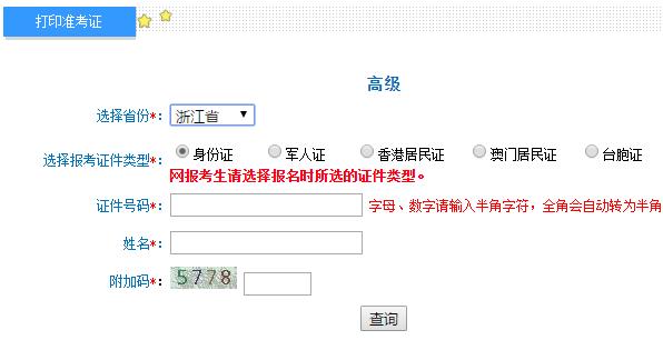 浙江2020高级会计师准考证打印入口已开通