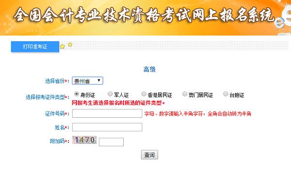 贵州2020高级会计师准考证打印入口已开通