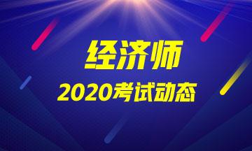 中级经济师2020年报名入口图片