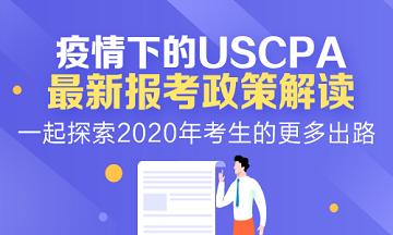 2020年AICPA报考新政变化详细解读!