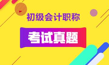 福建省近五年初级会计考试真题及答案解析_初级会计考试大纲2020