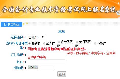 吉林2020年高级会计师考试准考证打印入口9月5日关闭