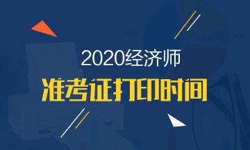湘潭2020年中级经济师准考证打印时间是几号?