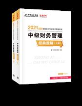"""2020年中级财务管理""""梦想成真""""系列丛书经典题解"""