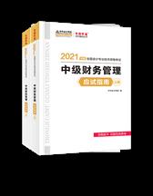 """2021年中级会计职称《财务管理》""""梦想成真""""系列丛书应试指南(上下册)"""