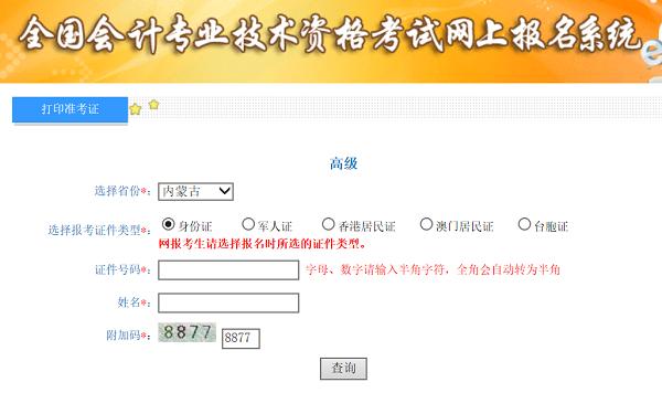 内蒙古2020年高级会计师准考证打印入口已开通