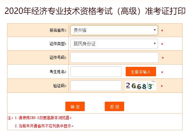 贵州2020年高级经济师报名入口开通_高级经济师报考资格