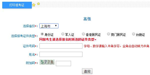 上海2020高级会计师准考证打印入口已开通