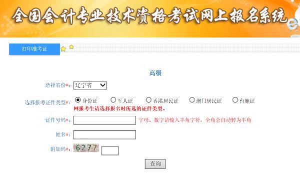 辽宁2020年高级会计师准考证打印入口已开通