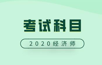 江苏2020中级经济师考试科目有哪些_宁夏经济师报名时间2020年