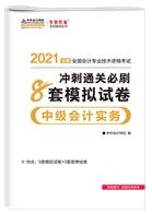 """2020年中级会计职称《中级会计实务》""""梦想成真""""系列丛书冲刺通关必刷8套模拟试卷"""