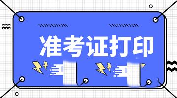 贵州2020年中级经济师准考证打印时间
