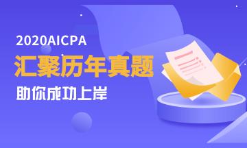 【第一期】AICPA历年真题20道!疯狂收藏!