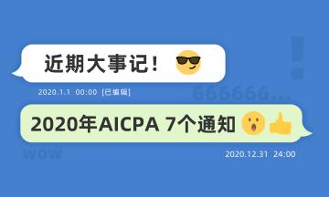 近期大事记:关于2020年AICPA考试的七个通知!