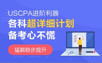 2020年AICPA《财务会计与报告》冲刺法宝 赶紧收藏!
