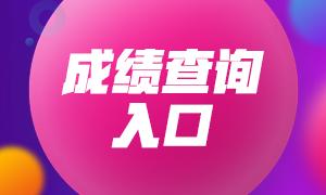 天津2020年9月基金从业考试成绩查询入口