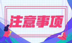 上海2021年4月证券从业资格考试准考证打印注意事项