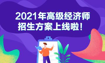 上海2020年高级经济师评审流程