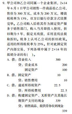 2020年中级会计职称考试真题《中级会计实务》第一批次-单选题