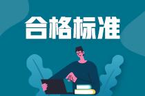 (新增西藏)2021高级经济师考试省内合格标准汇总