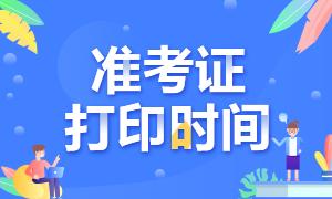深圳2020年证券从业资格考试准考证打印时间