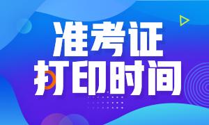 湖北武汉证券从业资格考试准考证打印时间确定了!