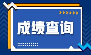 浙江2020年基金从业资格考试成绩查询入口及流程