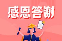 【感恩答谢】教师节AICPA名师表白墙~等你表白!
