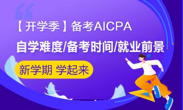 【开学季】大学生备考AICPA有必要吗?大学就能考?