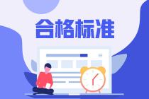 青岛中级经济师合格分数线图片