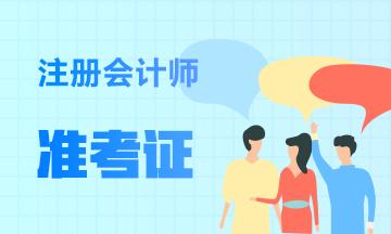2020山东青岛注册会计师准考证打印时间已经确定了
