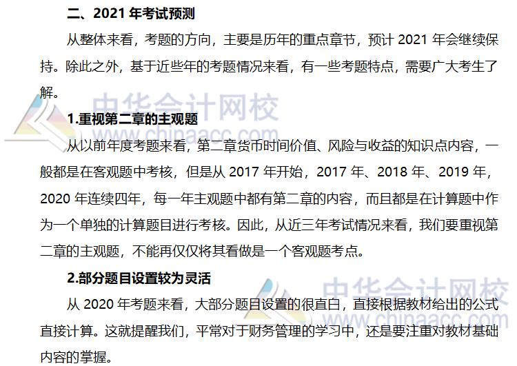 2020年中级会计职称《财务管理》考情分析及2021年考情预测