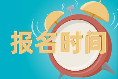 西藏2020年中级会计资格证报名时间是啥时候?