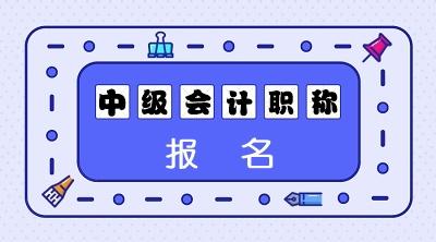 上海2020年中级会计师报名时间你知道吗?