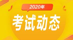 证券从业资格证2021年考试时间出来了吗?