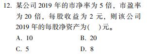 2020年中级会计职称考试真题《财务管理》第一批次-单选题