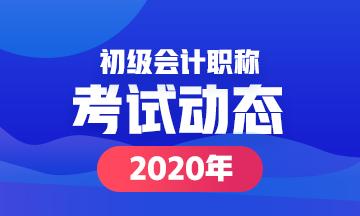 西安2020初级会计考试合格分数线公布了吗?