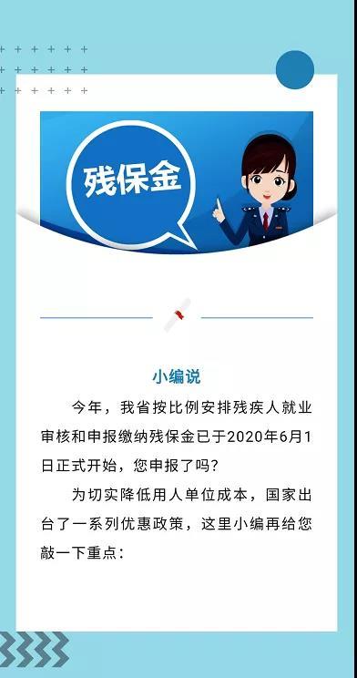 河南省企业缴残保金,啥时缴?缴多少?谁不用缴......看这里
