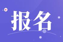 河南洛阳2021年初级经济师报名费用是多少?